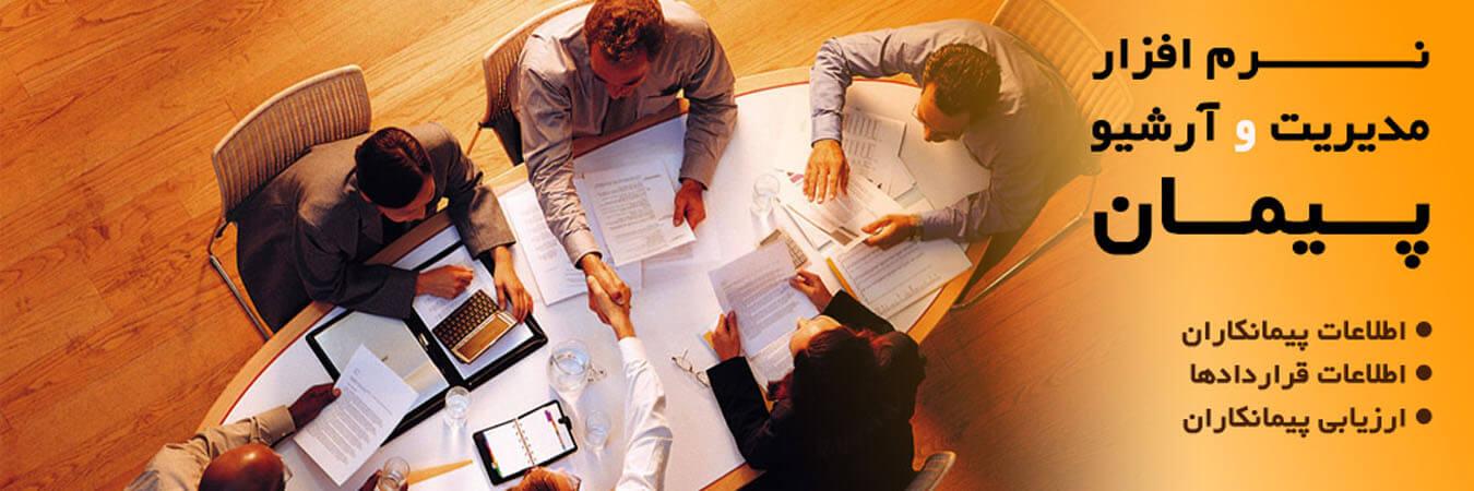 نرم افزار مدیریت قراردادها پیمان
