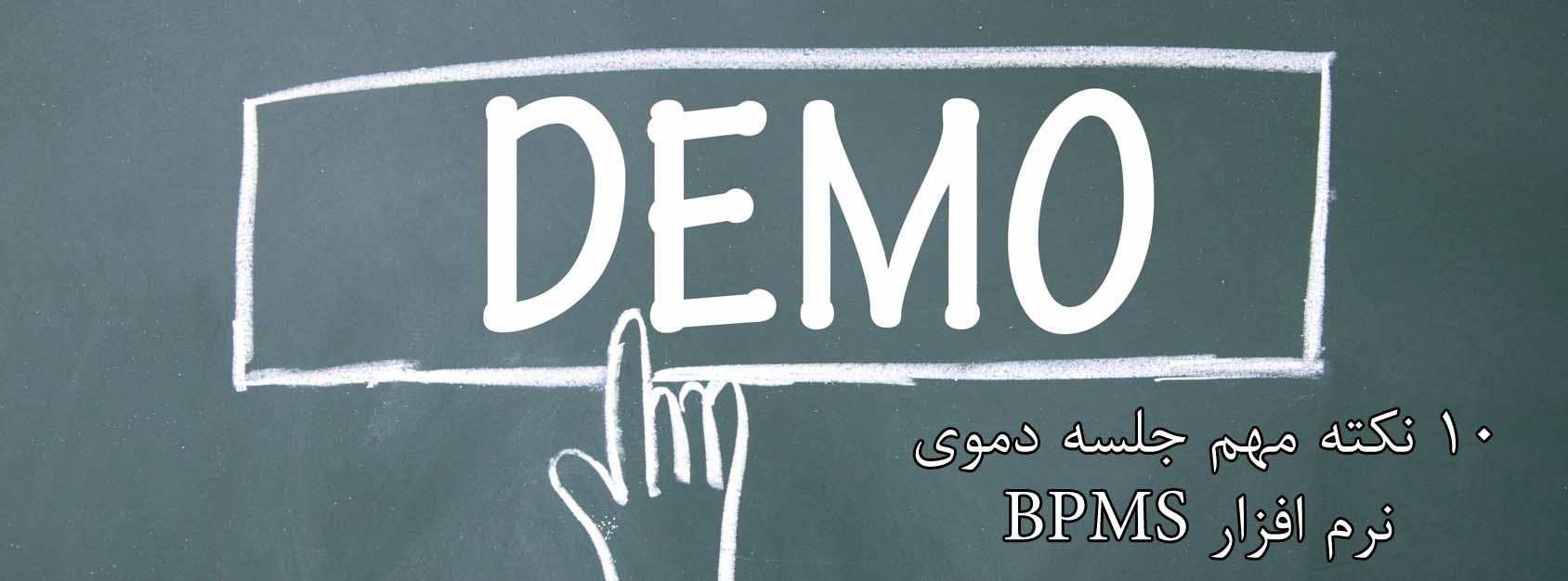 BPMS Demo