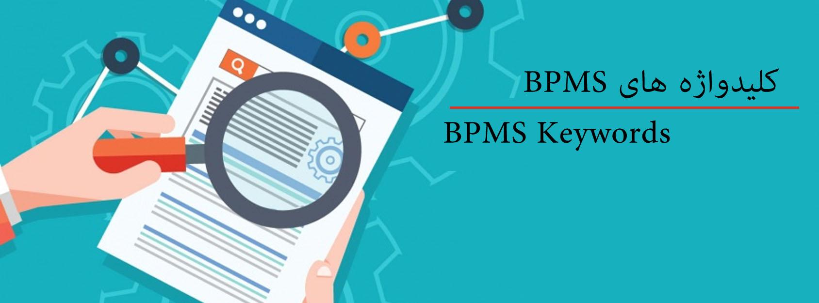 کلید واژه های نرم افزار BPMS – بخش سوم