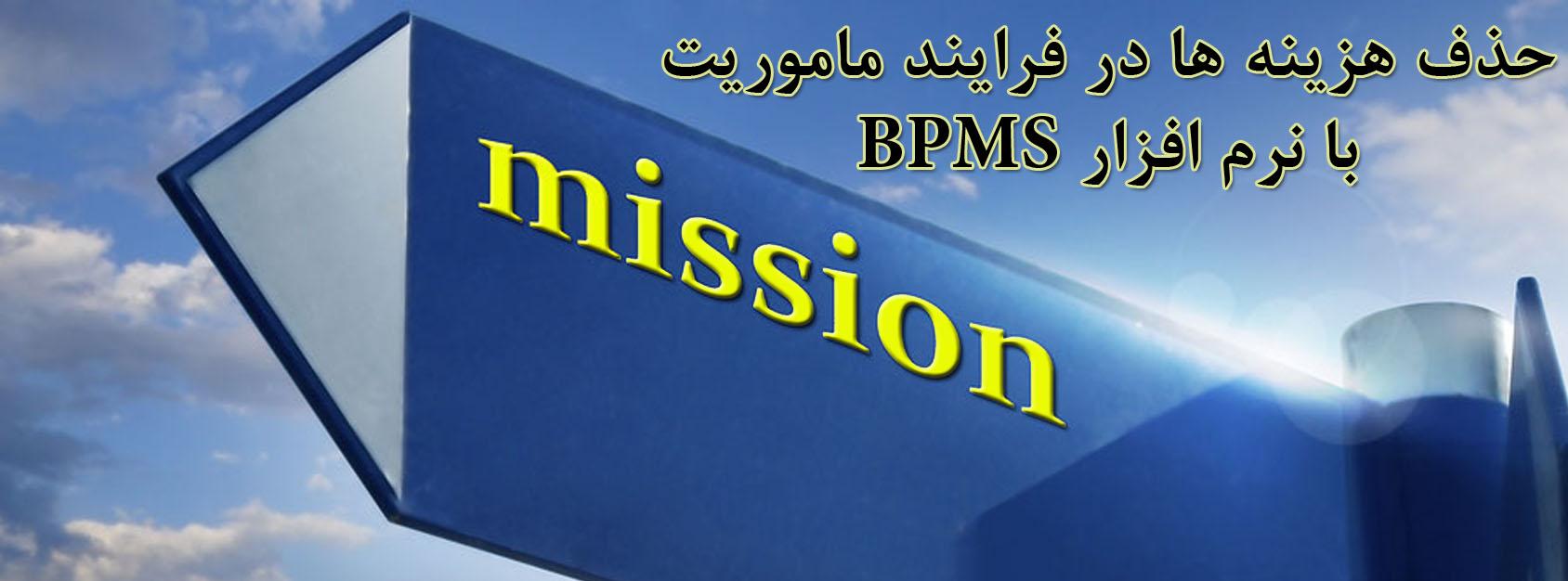 حذف هزینه پنهان در فرایند ماموریت  با نرم افزار Bpms