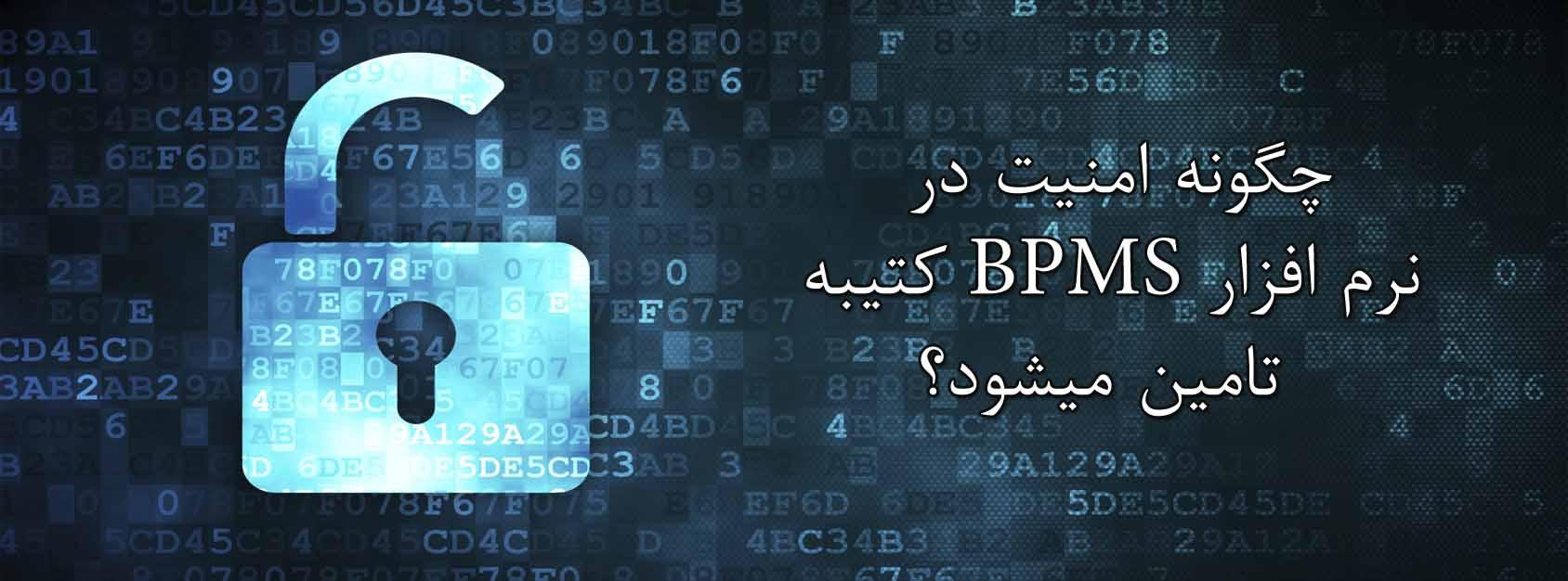 چگونگی امنیت نرم افزار BPMS کتیبه