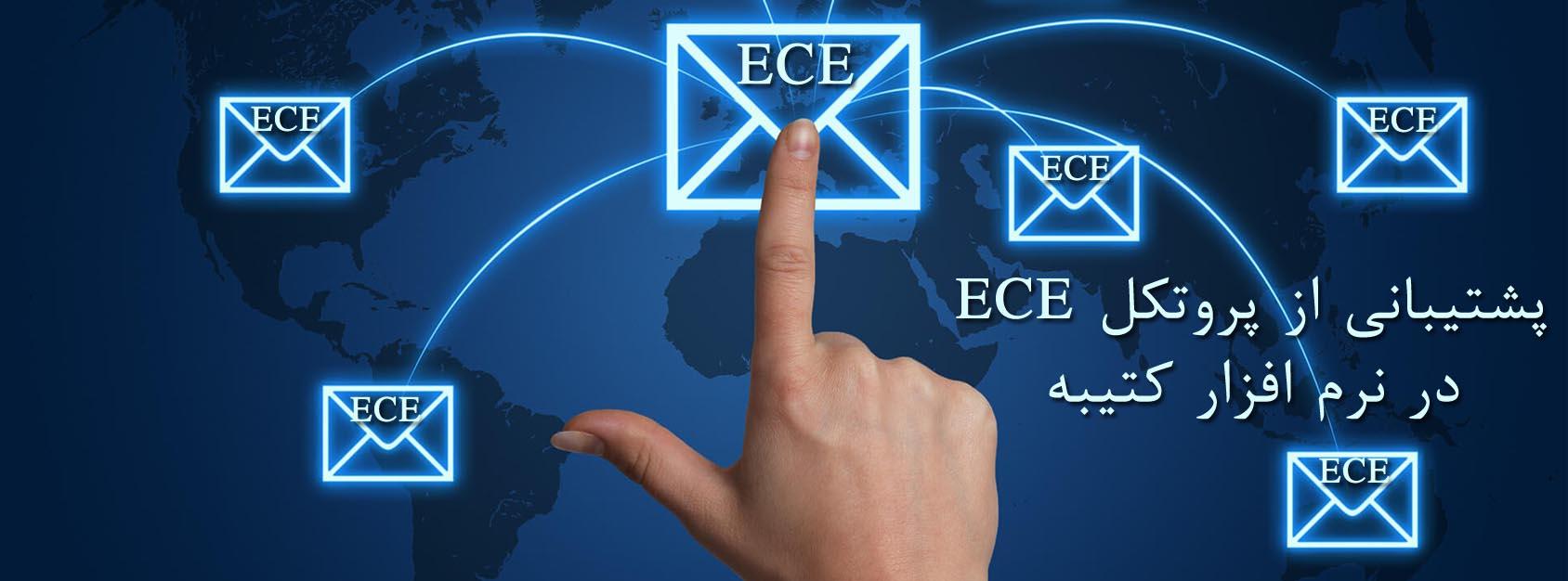 پروتکل ECE چیست؟