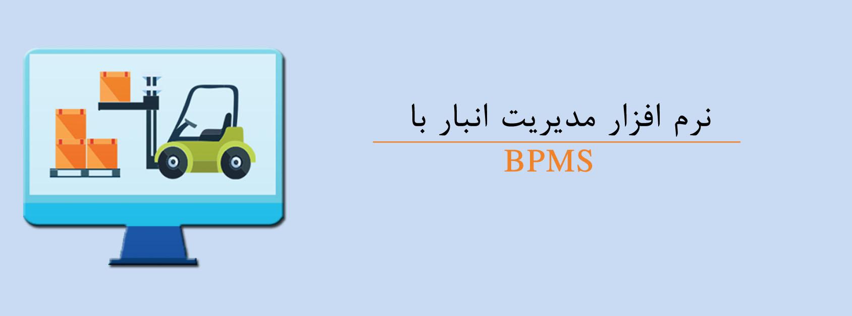 Inventory BPMS