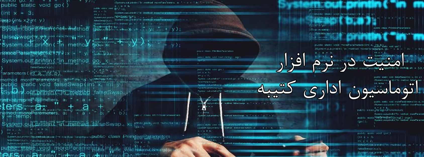 امنیت در نرم افزار اتوماسیون اداری کتیبه