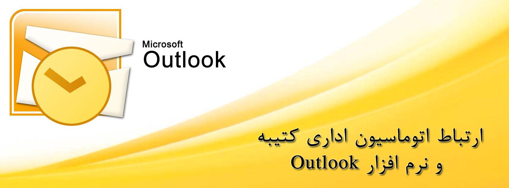 اتوماسیون اداری و Outlook