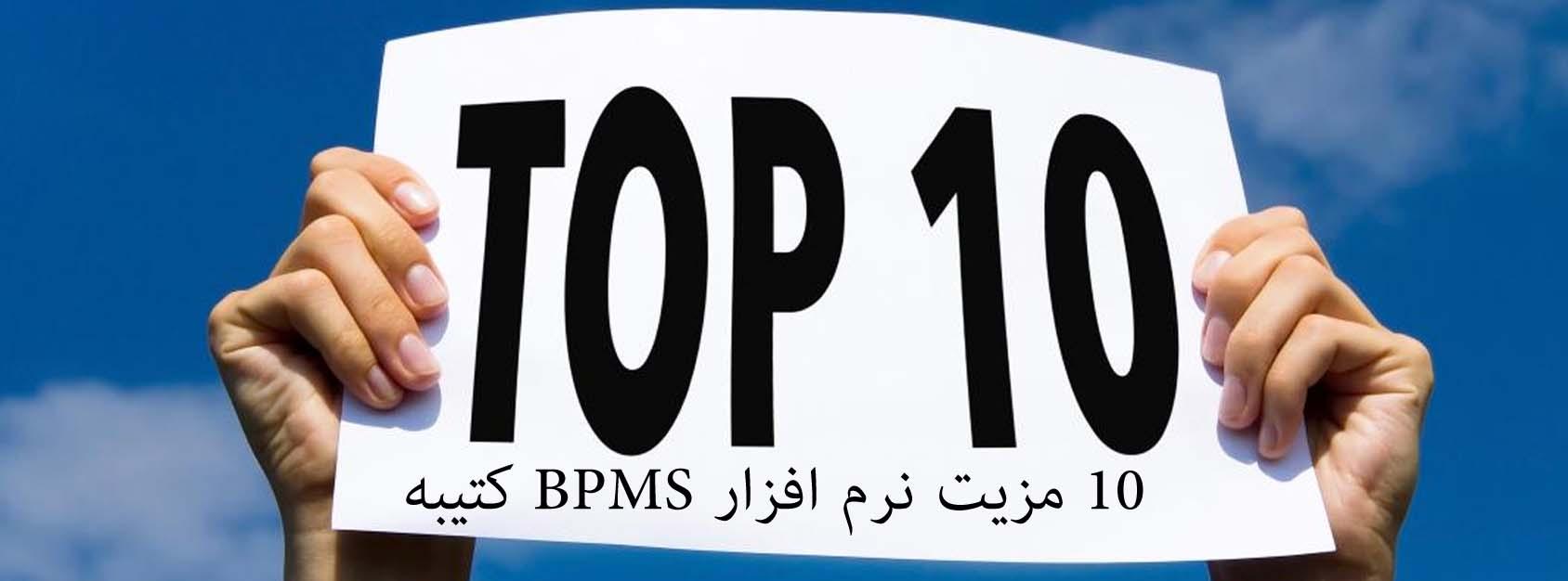 Top 10 BPMS