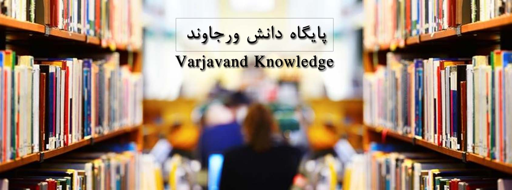 Varjavand Knowledge